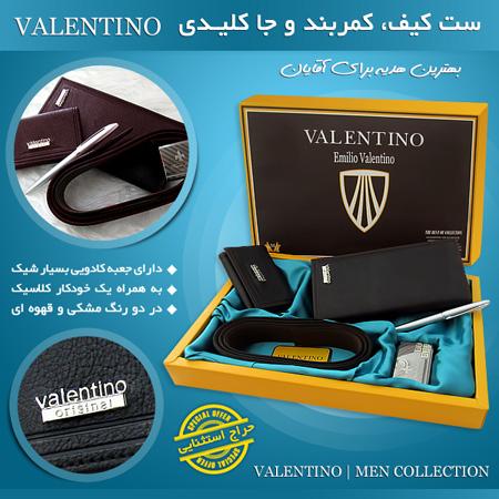 ست کیف کمربند و جاکلیدی Valentino