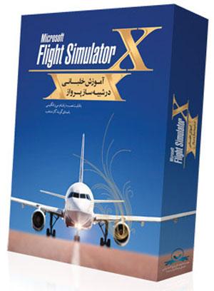 مجموعه شبیه ساز پرواز و خلبانی