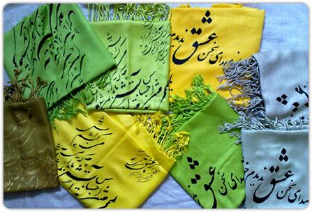 خرید پستی شال عشق رنگ زرد برای مانتو و پالتو