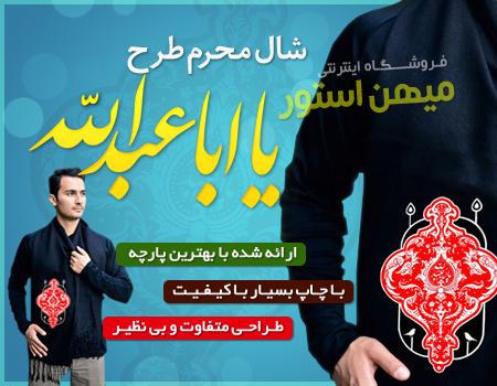 خرید اینترنتی شال محرم طرح یا اباعبدالله خرید آنلاین
