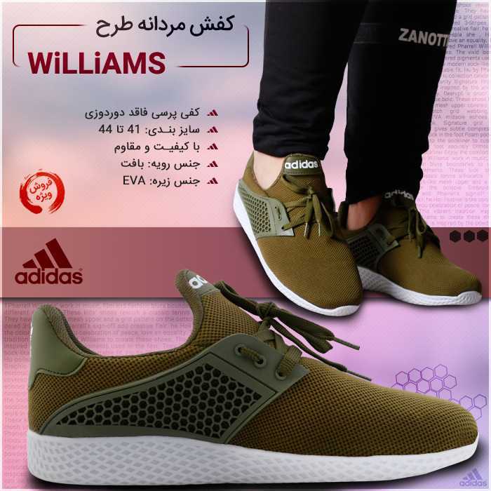 کفش مردانه و پسرانه برند آدیداس Adidas طرح ویلیامز Williams