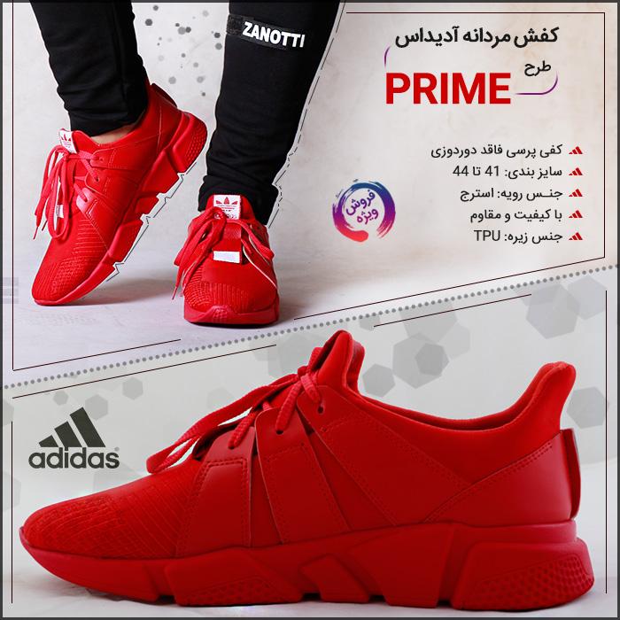 خرید کفش مردانه آدیداس Adidas طرح پرایم Prime