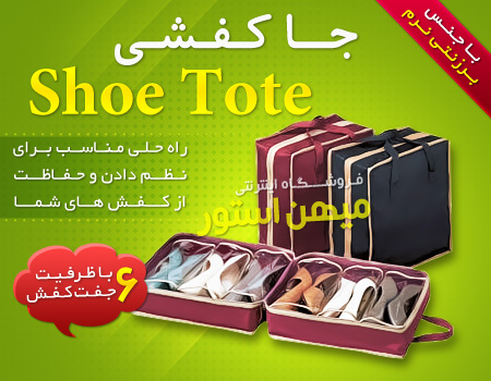 جا کفشی شو توت - Shoe Tote