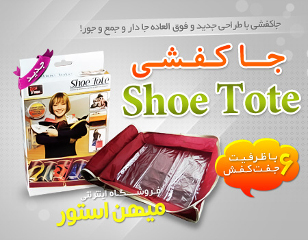 جا کفشی شو توت Shoe Tote 3
