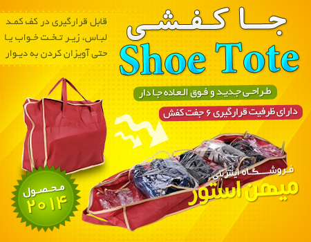 جا کفشی شو توت Shoe Tote 2