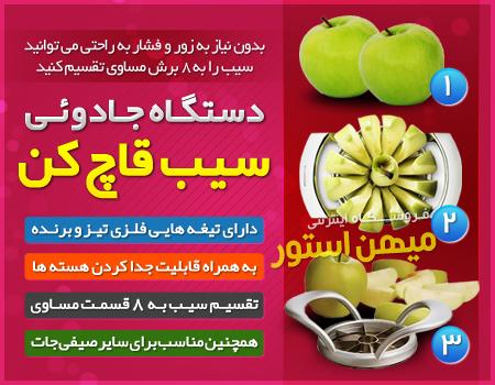 خرید اینترنتی دستگاه سیب قاچ کن خرید آنلاین
