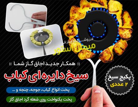 فروش ویژه سیخ دایره ای کباب