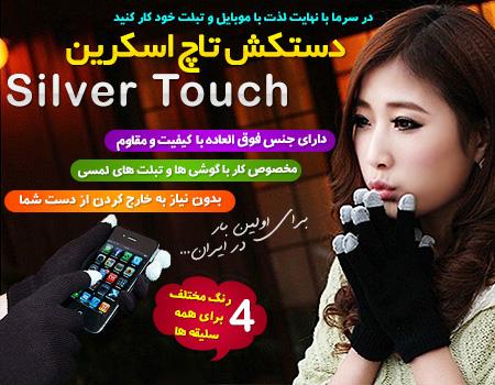 دستکش کاموایی برای لمس گوشی موبایل