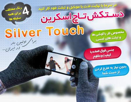 دستکش بافت مخصوص گوشی لمسی
