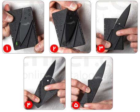 چاقو کارتی با قفل هوشمند