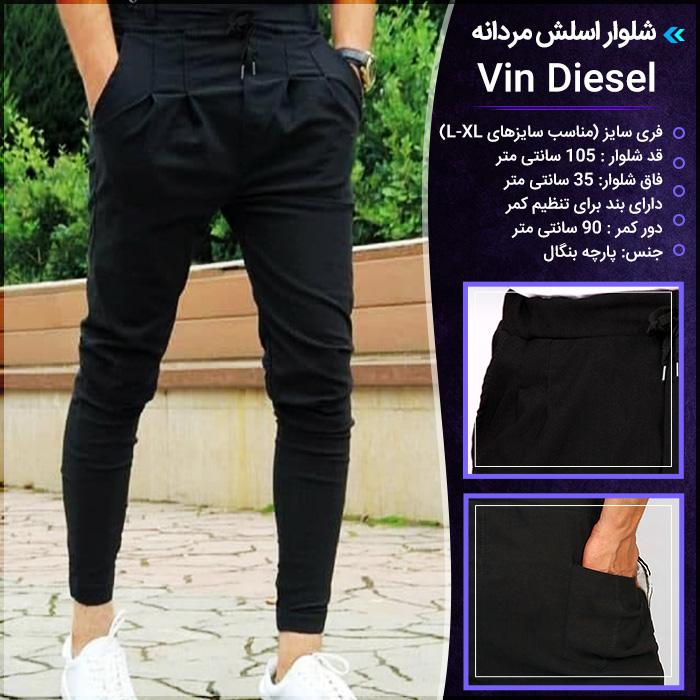 شلوار اسلش مردانه Vin Diesel , خرید شلوار اسلش مردانه Vin Diesel , خرید اینترنتی شلوار اسلش مردانه Vin Diesel , خرید پستی شلوار اسلش مردانه Vin Diesel , خرید آنلاین شلوار اسلش مردانه Vin Diesel , قیمت شلوار اسلش مردانه Vin Diesel , سفارش شلوار اسلش مردانه Vin Diesel , شلوار اسلش مردانه , خرید شلوار اسلش مردانه , خرید اینترنتی شلوار اسلش مردانه , خرید پستی شلوار اسلش مردانه , خرید آنلاین شلوار اسلش مردانه , سفارش شلوار اسلش مردانه , قیمت شلوار اسلش مردانه , خرید شلوار اسلش مردانه ارزان , خرید اینترنتی شلوار اسلش مردانه ارزان , شلوار اسلش مردانه ارزان قیمت , شلوار مردانه , خرید شلوار اسلش مردانه , خرید شلوار اسلش , خرید شلوار اسلش مردانه , خرید شلوار , خرید شلوار , اسلش پسرانه , Vin Diesel , اسلشVin Diesel , شلوار اسلش طرح Vin Diesel , شلوار اسلش مردانه Vin Diesel , Vin Diesel ,