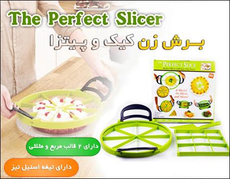 خرید اینترنتی برش زن کیک و پیتزا   The Perfect Slicer خرید آنلاین