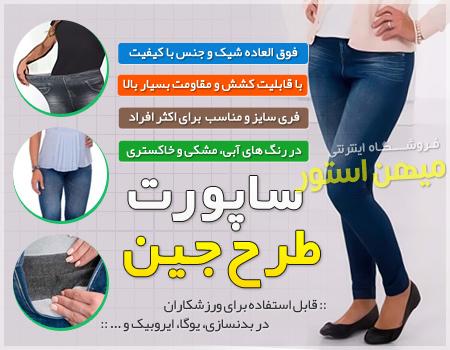 خرید اینترنتی ساپورت طرح جین خرید آنلاین