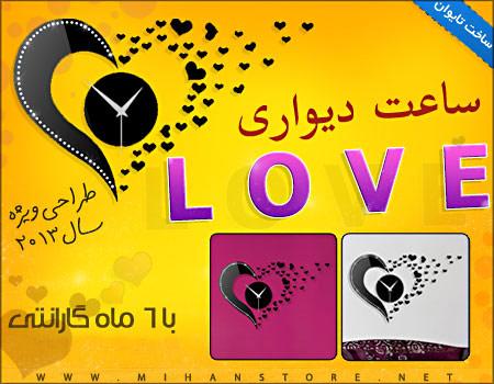 فروش ويژه ساعت ديواري فانتزی طرح Love