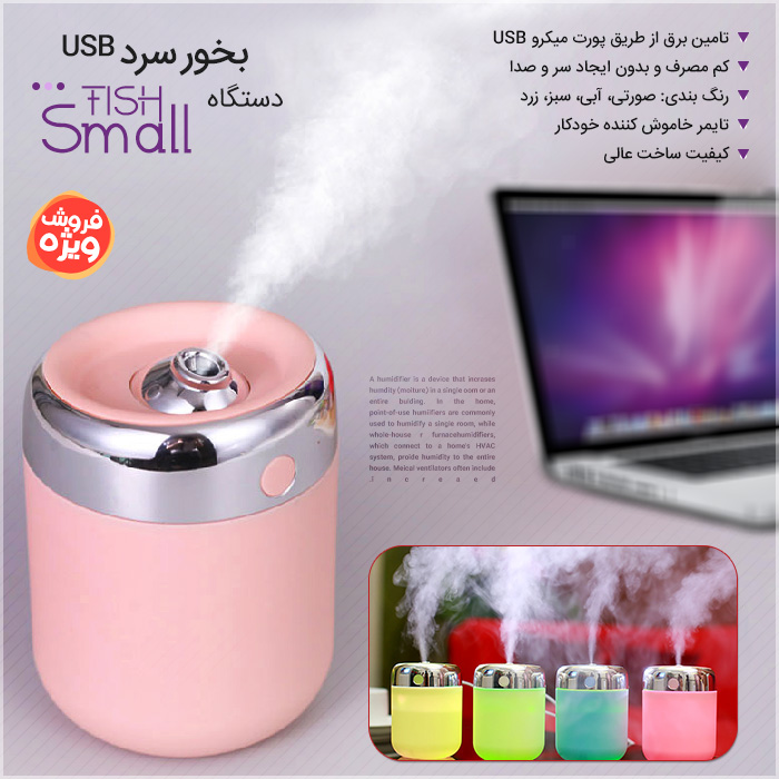 فروش دستگاه بخور سرد Small Fish USB - بخور سرد اسمال فیش