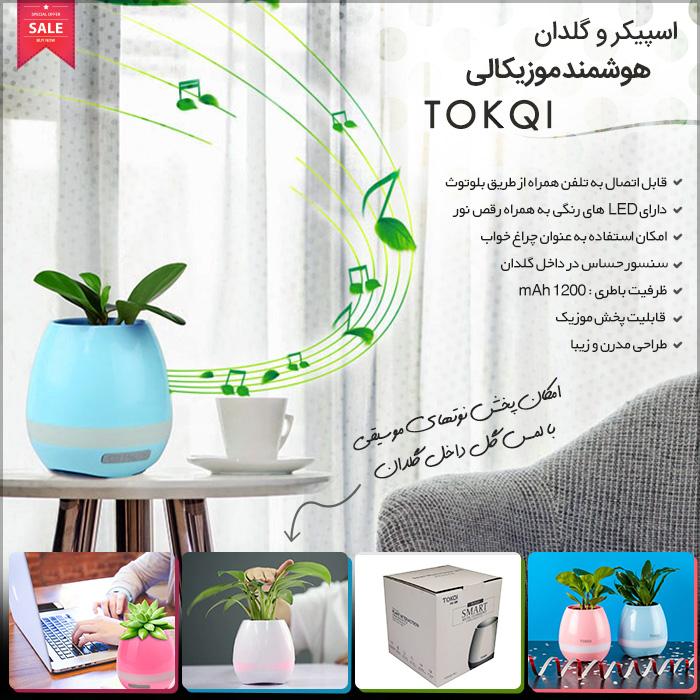 اسپیکر و گلدان موزیکالی Tokqi