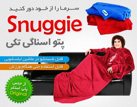 پتوی همراه اسناگی - Snuggie