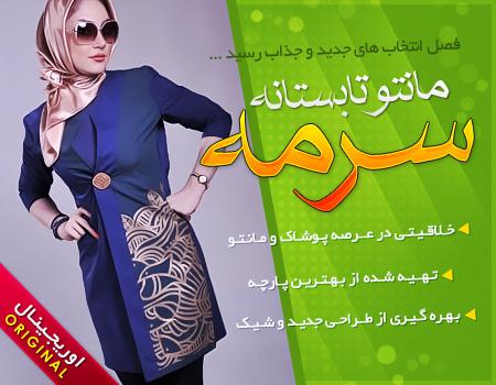 مانتو تابستانه سرمه(http://www.shop.mihanfaraz.ir/shop/26)