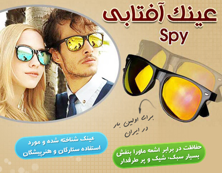 فروش ویژه عینک آفتابی اسپای پلاس