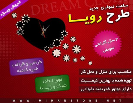 فروش ويژه ساعت ديواري فانتزی طرح رويا