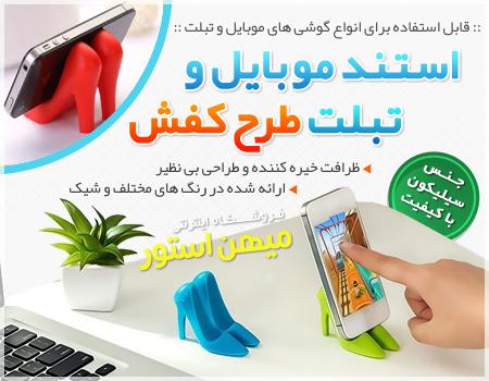 خرید اینترنتی استند موبایل و تبلت طرح کفش خرید آنلاین