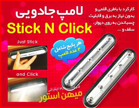 لامپ جادویی Stick N Click