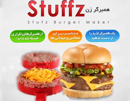 همبرگر زن استافز Stufz