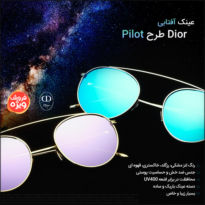 قیمت عینک آفتابی دیور طرح Pilot