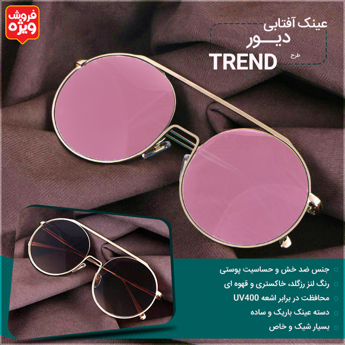 عینک آفتابی زنانه و مردانه دیور طرح Trend
