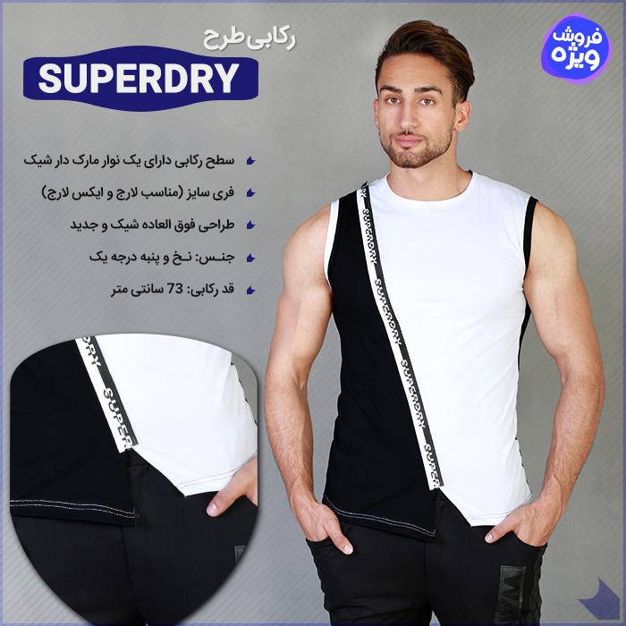 خرید رکابی ورزشی طرح SuperDRY
