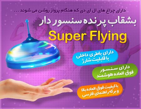خرید اینترنتی بشقاب پرنده سنسور دار Super Flying خرید آنلاین