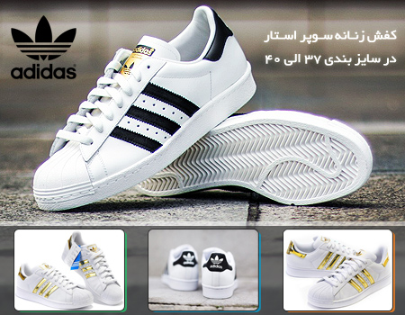 خرید اینترنتی کفش زنانه Adidas مدل سوپراستار خرید آنلاین