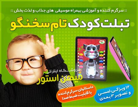 خرید اینترنتی تبلت کودک تام سخنگو خرید آنلاین