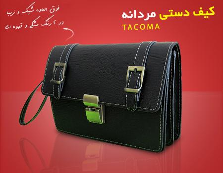 فروش کیف دستی مردانه Tacoma