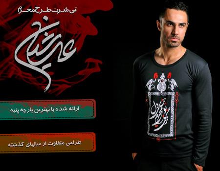 فروش پیراهن مشکی محرمی عرشیان