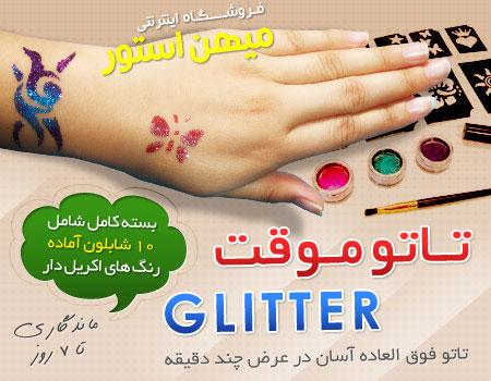 خرید تاتو موقت Glitter