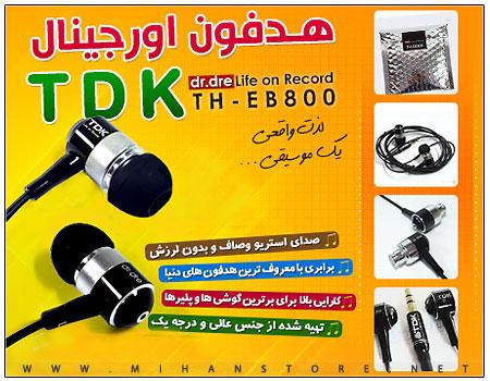 خرید هدفون حرفه ای TDK اورجینال