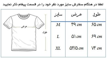 تی شرت ترول