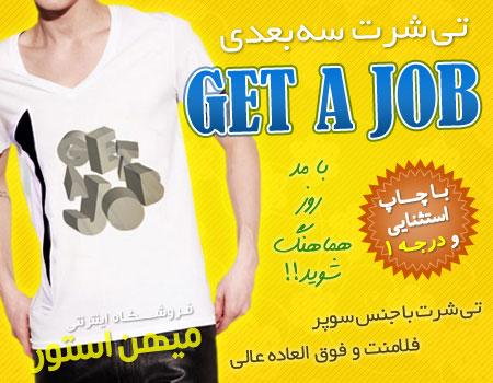 فروش ویژه تی شرت سه بعدی