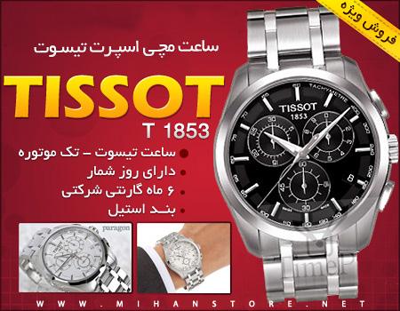 فروش ویژه ساعت مچی اسپرت Tissot 1853