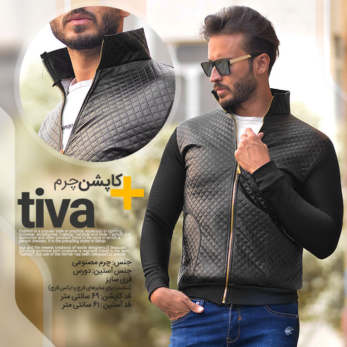 فروش زمستانه کاپشن چرم مردانه Tiva|پرداخت درب منزل,فروشگاه ایرانیان نوین