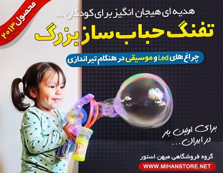 خرید اینترنتی تفنگ حباب ساز بزرگ | WwW.BestBaz.IR
