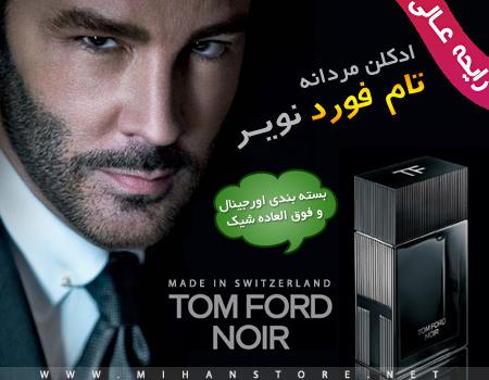 ادکلن مردانه تام فورد نویر