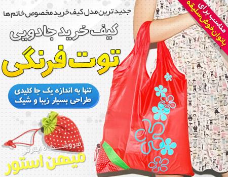کیف خرید جادویی توت فرنگی