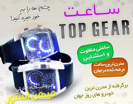 ساعت top gear