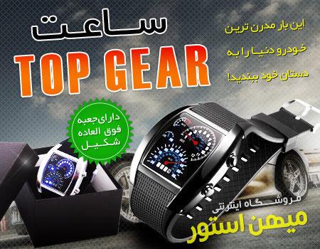 فروش ویژه ساعت اسپرت Top Gear