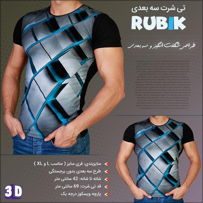 تی شرت مردانه سه بعدی روبیک Rubik 3Dimentional T-shirts