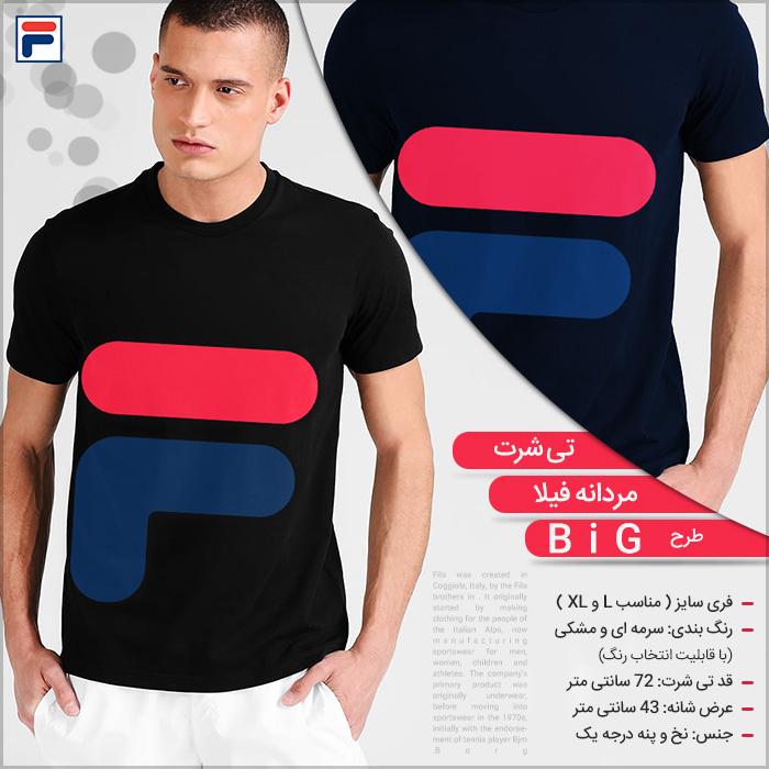 خربد پستی تی شرت مردانه فیلا طرح BiG