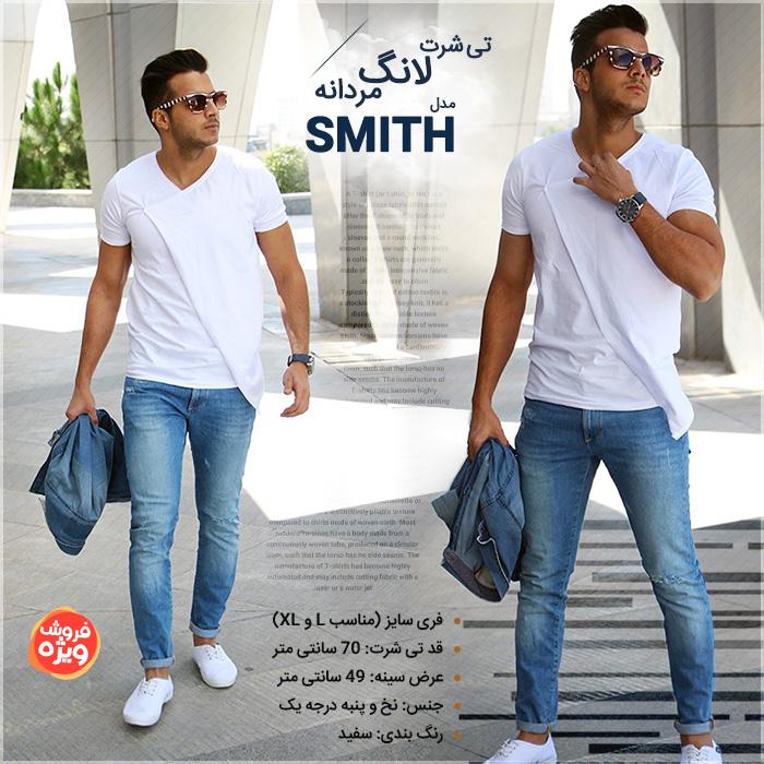 جدیدترین تیشرت , خرید تیشرت لانگ , خرید تیرت لانگ سفید , خریدتی شرت لانگ مردانه مدل Smith , خرید تی شرت گردش , تی شرت ارزون , تی شرت لانگ ارزان , تی شرت جدید سفید , تی شرت , تی شرت Long , تی شرت مسافرتی , خرید تی شرت لانگ مردانه مدل Smith , ست تی شرت لانگ مردانه مدل Smith , خرید تی شرت مردانه , خرید تیشرت مارکدار , تی شرت فری سایز ,