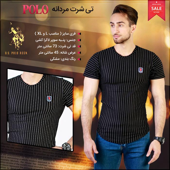خرید تی شرت مارکدار مردانه طرح Polo